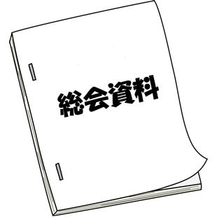 総会・行事資料のイメージ